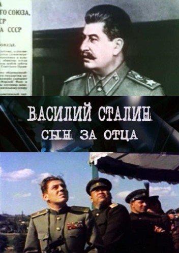 Василий сталин сын за отца